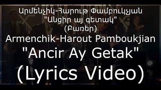 "Armenchik-Harout Pamboukjian ""Ancir Ay Getak"" [Բառեր] (Lyrics Video)"