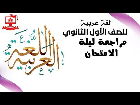 لغة عربية للصف الأول الثانوي 2021 الحلقة 30 - مراجعة ليلة الامتحان  ( 2 )