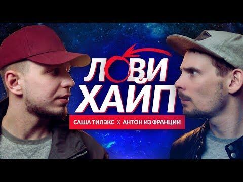 ТИЛЭКС x АНТОН ИЗ ФРАНЦИИ - ЛОВИ ХАЙП (видео)