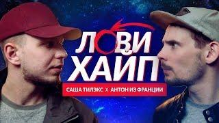 ТИЛЭКС x АНТОН ИЗ ФРАНЦИИ - ЛОВИ ХАЙП