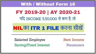 How to file ITR 1 for AY 2020-21 online with or without Form 16 | How to File NIL ITR online