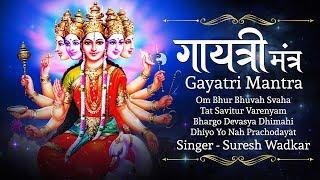 गायत्री मंत्र | Gayatri Mantra By Suresh