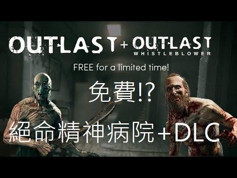 Outlast+DLC免費索取教學影片