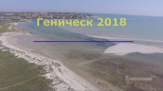 Геническ 2018 на Азовском море
