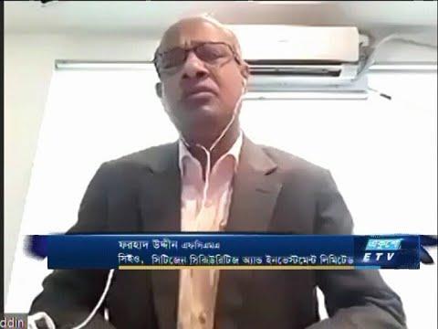 ETV Business | ফরহাদ উদ্দীন এসসিএমএ-সিইও, সিটিজেন সিকিউরিটিজ অ্যান্ড ইনভেস্টমেন্ট লিমিটেড