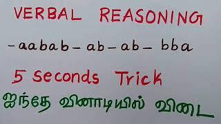 Tnpsc/Rrb/TNUSRB /SSC /Banking Aptitude-verbal Reasoning