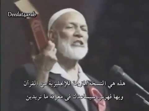 ملحدة تحاور أحمد ديدات