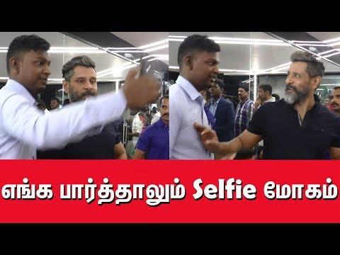 எங்க பார்த்தாலும் Selfie மோகம்   Actor Chiyaan Vikram Launch 10 fitness laboratory