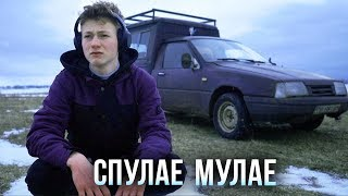 CПУЛАЕ МУЛАЕ - XXXTANTACION (премьера клипа)