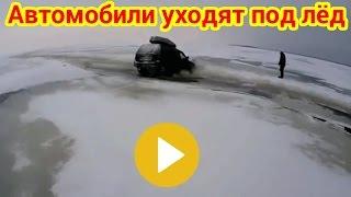 Жесткая подборка как автомобили уходят под воду - Rigid selection as the cars go under water