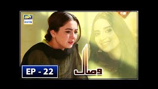Visaal Episode 22 - 25th August 2018 - ARY Digital Drama