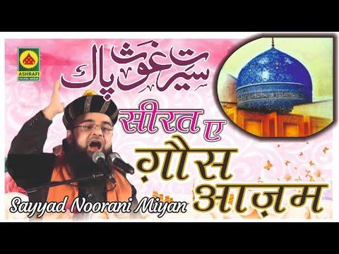 Bayan : Maulana Sayyad Norani Miyan - Jashn E Sirat E Ghaus E Azam (R.Z.A) 2017 - Taqreer