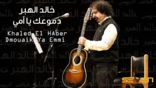 تحميل اغاني Khaled El Haber - Dmouaik Ya Emmi [ Official Audio ] / خالد الهبر - دموعك يا أمي MP3
