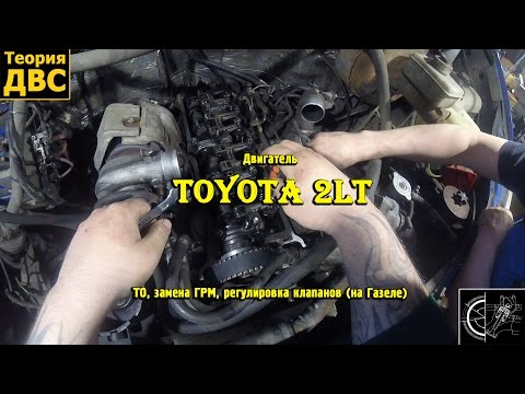 Фото к видео: Двигатель Toyota 2lt - ТО, замена ГРМ, регулировка клапанов (на Газеле)
