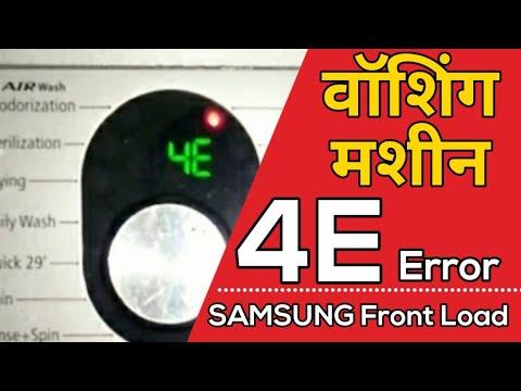 Samsung washing machine fault code 4e resolving - смотреть онлайн на