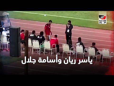 أحمد ياسر ريان يجلس بجوار أسامة جلال عقب خروجهما مصابين من مباراة مصر والبرازيل