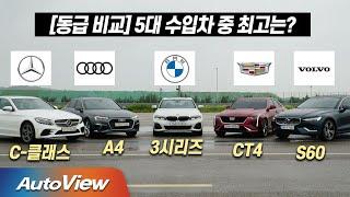 [오토뷰] [동급 비교] C클래스, 3시리즈, A4, 볼보 S60, 캐딜락 CT4 중에서 최고는?