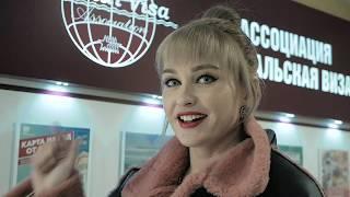 Baikal Visa и Александра Буркало
