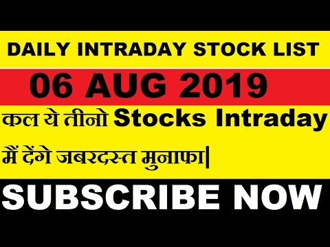 Intraday trading tips for 06 AUG 2019 | intraday trading strategy |  Intraday stocks for tomorrow |