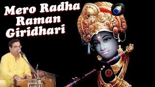 Mero Radha Raman Giridhari  मेरो राधा रमण गिरिधारी  Anil Hanslas Bhaiyaji