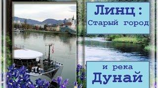Линц: Старый город и река Дунай