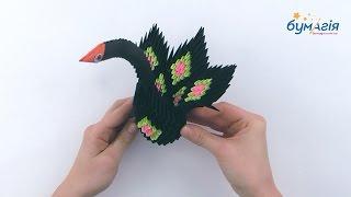 """Набор для творчества ЗD оригами """"Лебедь - принцесса черный"""" 366 модулей от компании Интернет-магазин """"Радуга"""" - школьные рюкзаки, канцтовары, творчество - видео"""