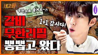 I Negotiated with the Galbi King [Nego King] Ep.04