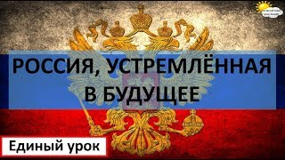 Россия, устремлённая в будущее. Урок 1 сентября 2017