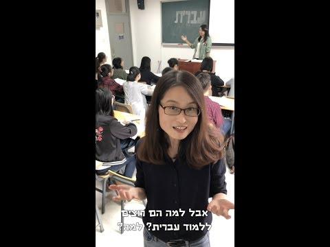 גאווה ישראלית: לימוד עברית בסין הרחוקה