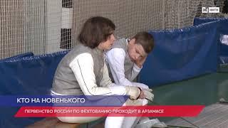Первенство России по фехтованию в Арзамасе