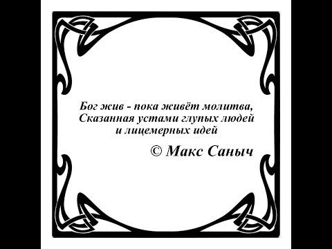 Афоризмы...Цитаты.  Бог жив - пока живёт молитва, устами...людей и лицемерных идей. © Макс Саныч