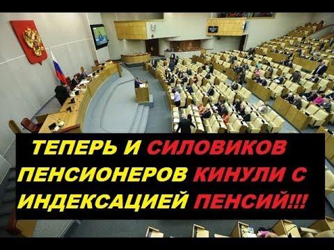 МВД, МЧС,Россгвардию и Военных, Единая Россия опрокинула с индексацией пенсий .....