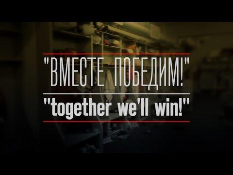 """ВМЕСТЕ ПОБЕДИМ! - PROMO в поддержку ХК """"Автомобилист"""" season 2014/15"""