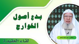 شرح بدع أصول الخوارج برنامج لقاء العقيدة مع فضيلة الدكتور عبد الله شاكر