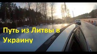К чему нужно быть готовым при перегоне авто из Литвы в Украину для растаможки?