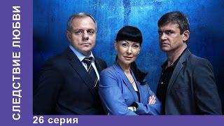 Следствие Любви. 26 Серия. Сериал. Детектив. StarMedia