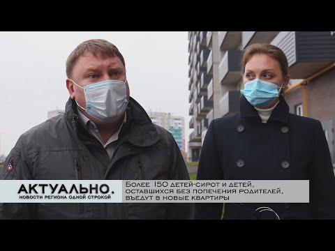Актуально Псков / 26.11.2020