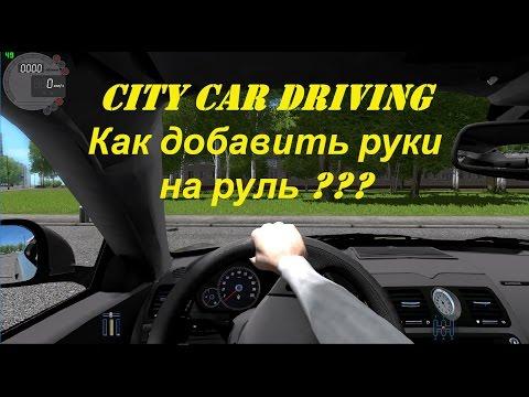 Steam Community City Car Driving