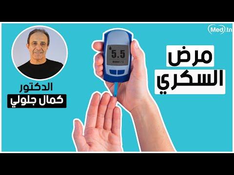 Dr KAMEL JALLOULI Diabétologue