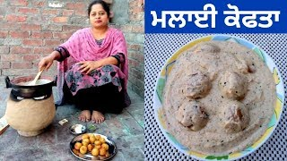 Malai Kofta Recipe    Restaurant Style Malai Kofta Recipe    Life of Punjab    Punjabi Cooking