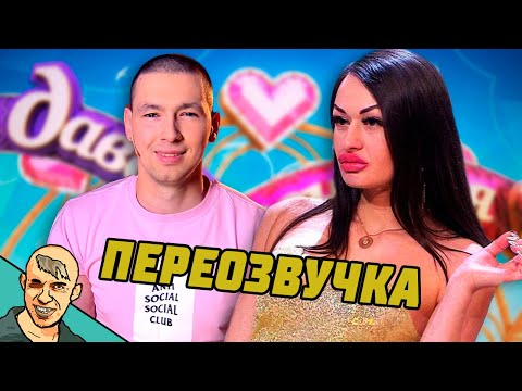 ДАВАЙ ПОЖЕНИМСЯ АНТИ-ВЕРСИЯ (ПЕРЕОЗВУЧКА) _1