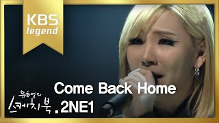 [HIT] 2NE1 - Come Back Home 유희열의 스케치북.20140523