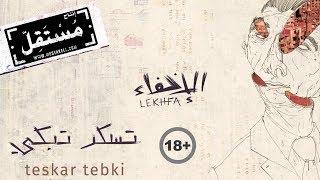 Teskar Tebki (Explicit) - Maryam Saleh, Maurice Louca, Tamer Abu Ghazaleh #Lekhfa [Official Audio]
