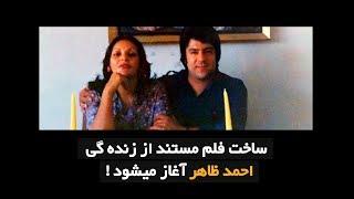 ساخت فلم مستند از زنده گی شخصی و هنری احمد ظاهر-Ahmad Zahir Film