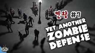 [PD대정령 켠왕] 170925 어나더 좀비 디펜스 : 4인으로 30스테이지 클리어하기 (Yet Another Zombie Defense HD) -7