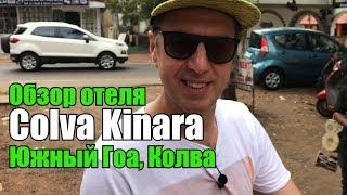 Colva Kinara 3*, Южный Гоа, Колва
