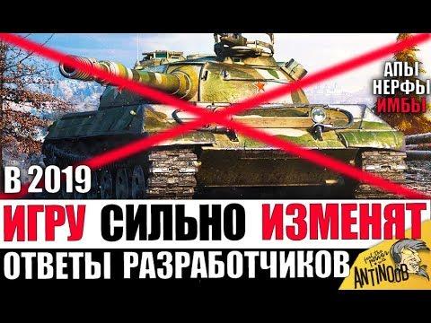 НЕРФ 430У, СЮРПРИЗ ВЕТЕРАНАМ, ПРЕМ АРТА И РЕБАЛАНС ВСЕХ ТАНКОВ В 2019 World of Tanks