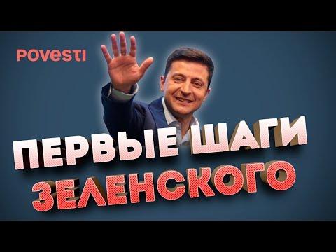 Первые шаги Зеленского на посту президента