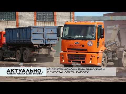 Актуально Псков / 06.08.2020