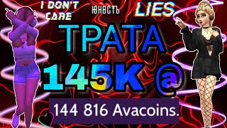 ТРАТА 145K @ | Avakin Life